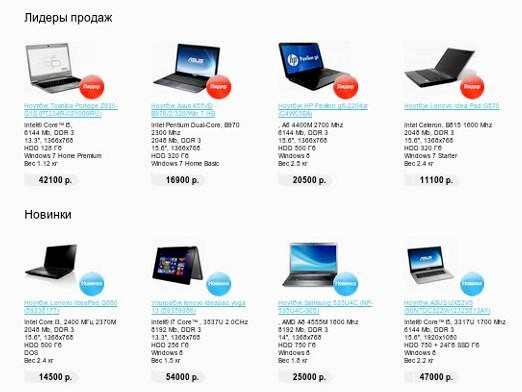 Фото - Де в москві купити ноутбук?
