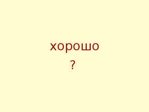 Фото - Добре - яка частина мови?