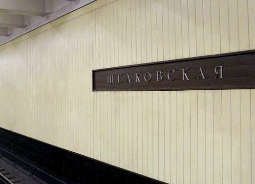 Фото - Як доїхати до метро