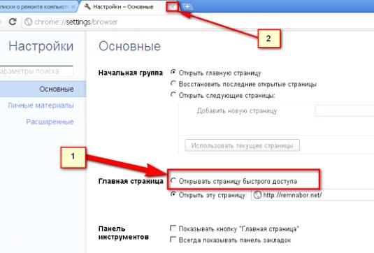Фото - Як змінити стартову сторінку в Google Chrome?
