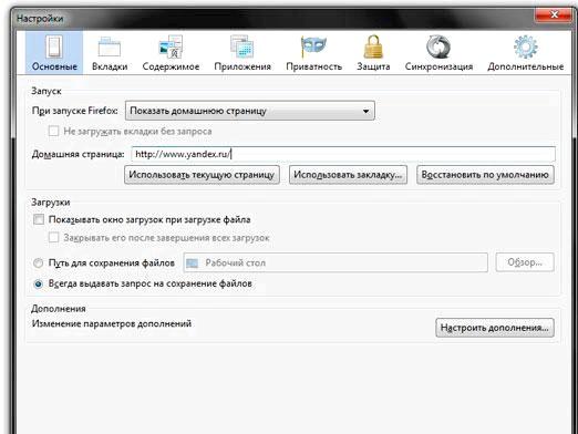Фото - Як Яндекс зробити стартовою сторінкою?