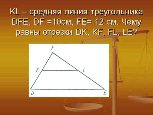 Фото - Як знайти довжину середньої лінії трикутника?