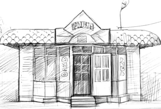 Фото - Як намалювати магазин?