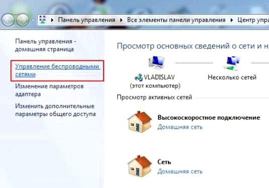 Фото - Як налаштувати Wi-Fi в Windows 7?
