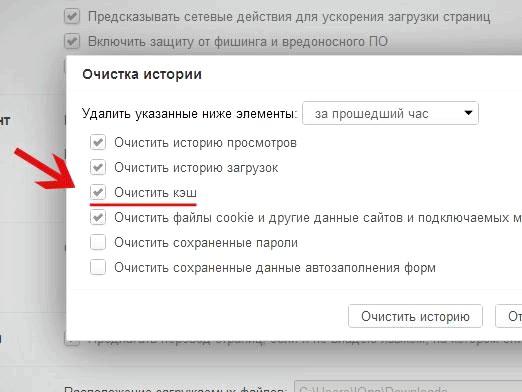Фото - Як очистити кеш в Google Chrome?