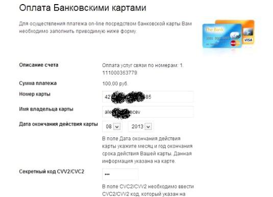 Фото - Як оплатити інтернет Ростелеком?