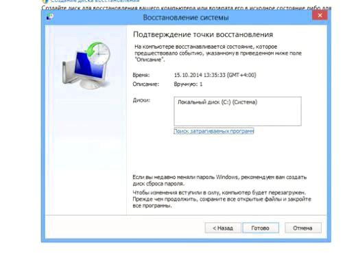 Фото - Як відкотити систему Windows 8?