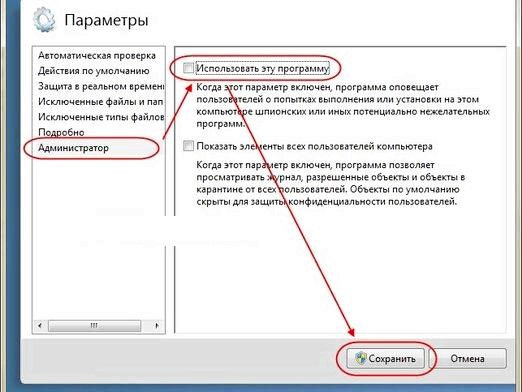 Фото - Як відключити Windows Defender?