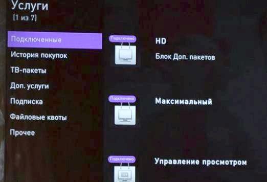 Фото - Як підключити телевізор до Ростелеком?