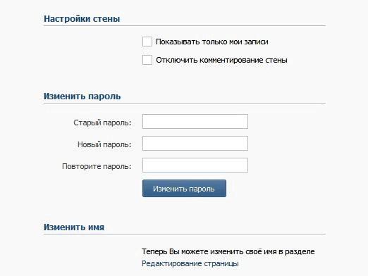 Фото - Як поміняти пароль в контакті?