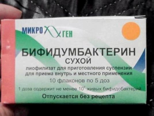 Фото - Як приймати біфідумбактерин?