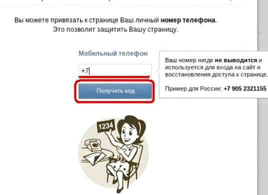 Фото - Як прив'язати сторінку ВКонтакте?