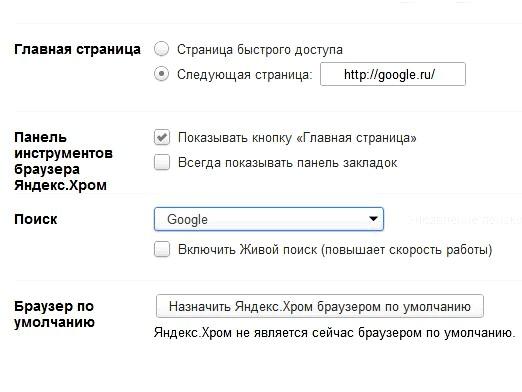 Фото - Як зробити Google стартовою сторінкою?