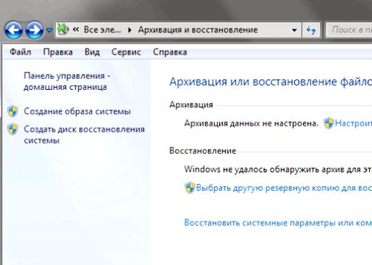 Фото - Як зробити образ Windows 7?
