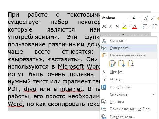 Фото - Як скопіювати текст?