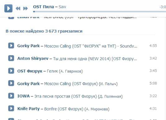 Фото - Як слухати музику в Вконтакте?