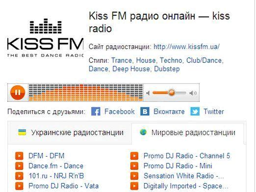 Фото - Як слухати радіо онлайн?