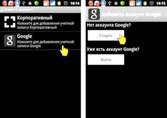 Фото - Як створити акаунт на Андроїд (Android)?