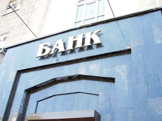 Фото - Як створити банк?