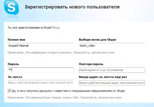 Фото - Як створити новий Скайп (Skype)?