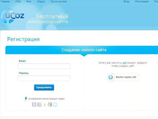 Фото - Як створити сайт на ru?