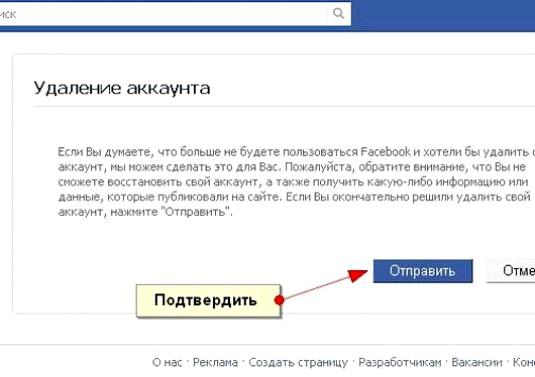 Фото - Як видалити акаунт в фейсбук?