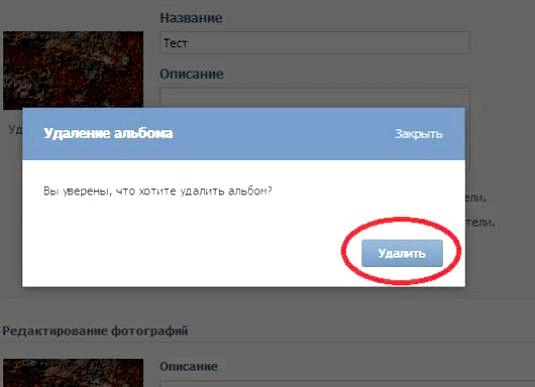 Фото - Як видалити альбом Вконтакте?