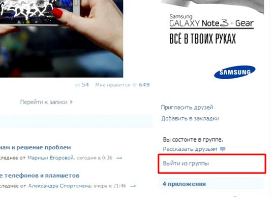 Фото - Як видалити всі групи в Вконтакте?