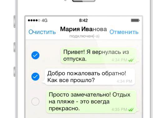 Фото - Як видалити всі СМС?