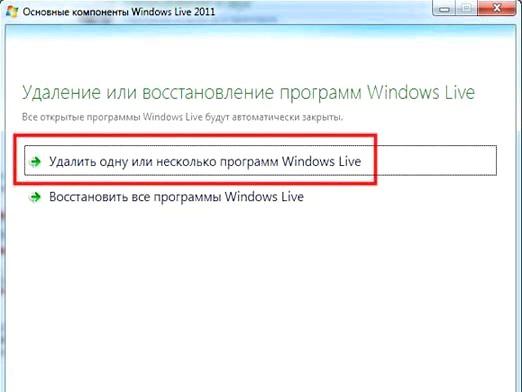 Фото - Як видалити Windows Live?