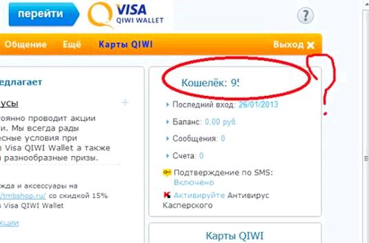 Фото - Як дізнатися номер qiwi гаманця?
