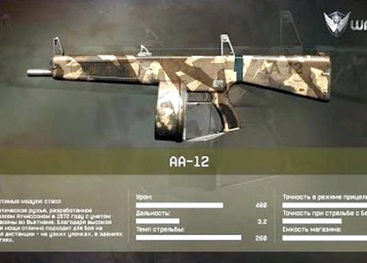 Фото - Як у варфейс вибити аа-12?