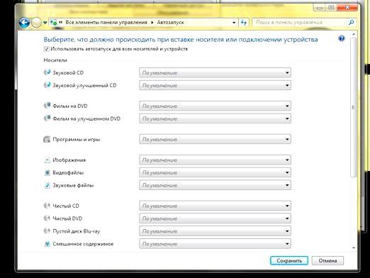Фото - Як в Windows 7 відключити автозапуск?
