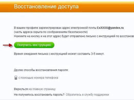 Фото - Як відновити сторінку в Одноклассниках?