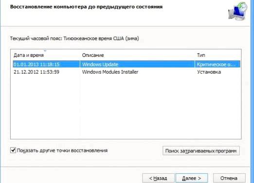 Фото - Як відновити Windows 8?