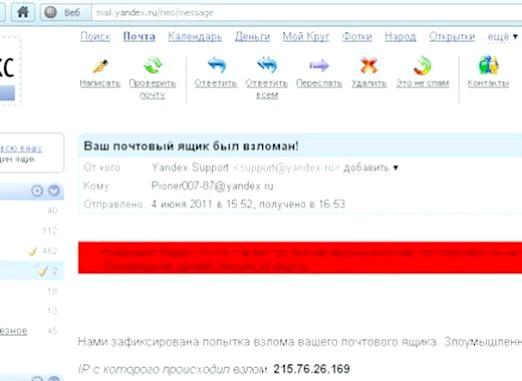 Фото - Як зламати пароль в Одноклассниках?