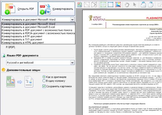 Фото - Як Word конвертувати в PDF і назад?