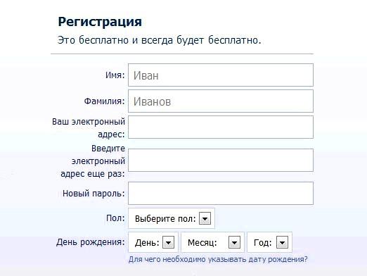 Фото - Як зареєструватися в Фейсбуці?