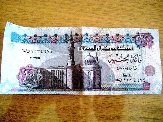 Фото - Яка валюта в Єгипті?