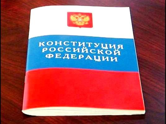 Фото - Коли була прийнята Конституція РФ?