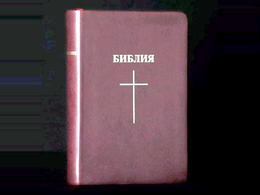 Фото - Хто написав біблію?