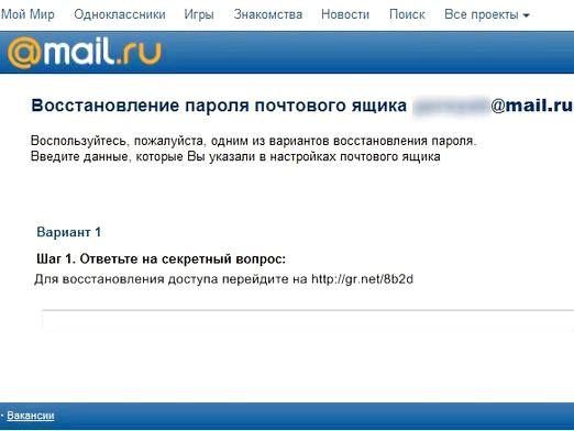 Фото - Mail ru: як дізнатися пароль?