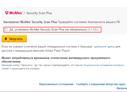 Фото - McAfee Security Scan: що це?