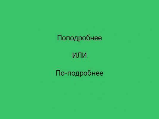 Фото - «Поподробнее» як пишеться?