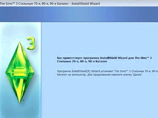 Фото - Sims 3: як встановити моди?