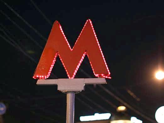 Фото - У скільки відкривається метро москви?