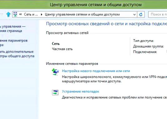 Фото - Windows 8: як підключити інтернет?