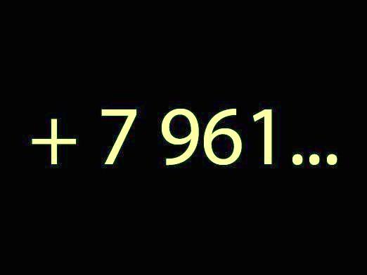 Фото - Який оператор 961?