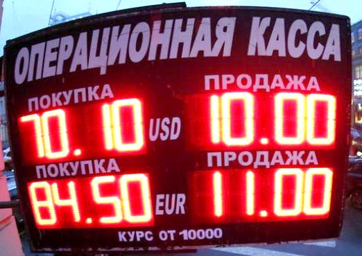 Фото - Чому дешевшає рубль?