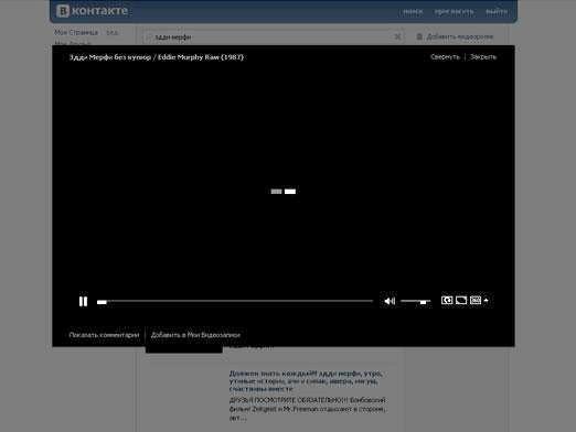 Фото - Чому довго вантажиться відео в контакті?